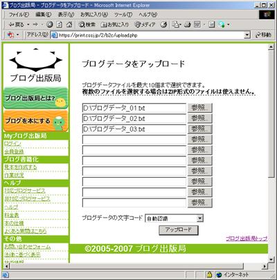 ブログデータ複数登録画面