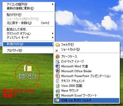 空のZIPファイルを作成